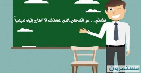 كلام في حق المعلم >> أ. وائل عياد